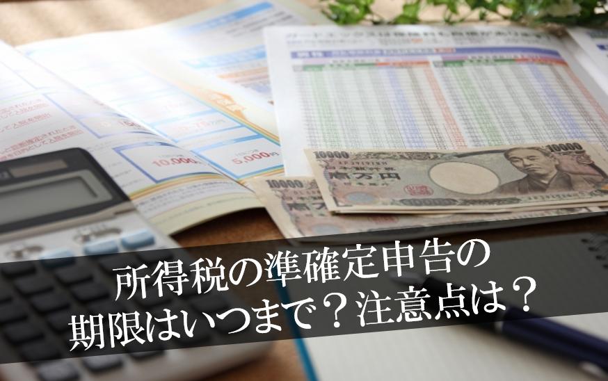 税理士、レクサー、名古屋、準確定申告、期限、所得税