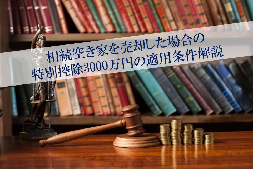 税理士事務所、レクサー、相続、空き家、譲渡所得、売却、税金、特別控除、3000万