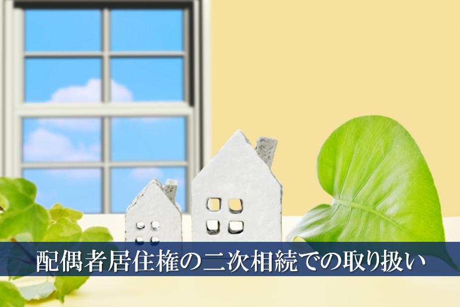 税理士事務所レクサー、名古屋、相続税、相続相談、配偶者居住権、財産評価、二次相続、配偶者控除、相続税申告