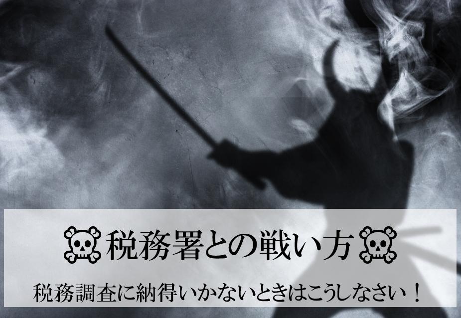 税理士事務所レクサー、名古屋、相続税専門